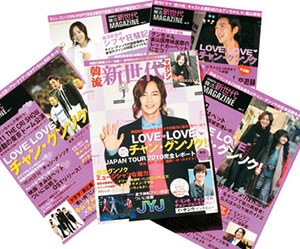 Buy Magazines from Japan